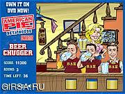 Флеш игра онлайн Американский Пирог - Пиво Паровозик