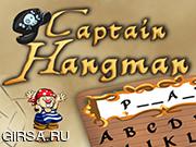 Флеш игра онлайн Капитан Палач