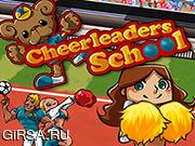 Флеш игра онлайн Школа Черлидеров