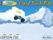 Флеш игра онлайн Сумасшедшая поездка на грузовике / Crazy Truck Ride