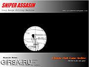 Игра Sniper Assassin