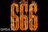 666 Дима